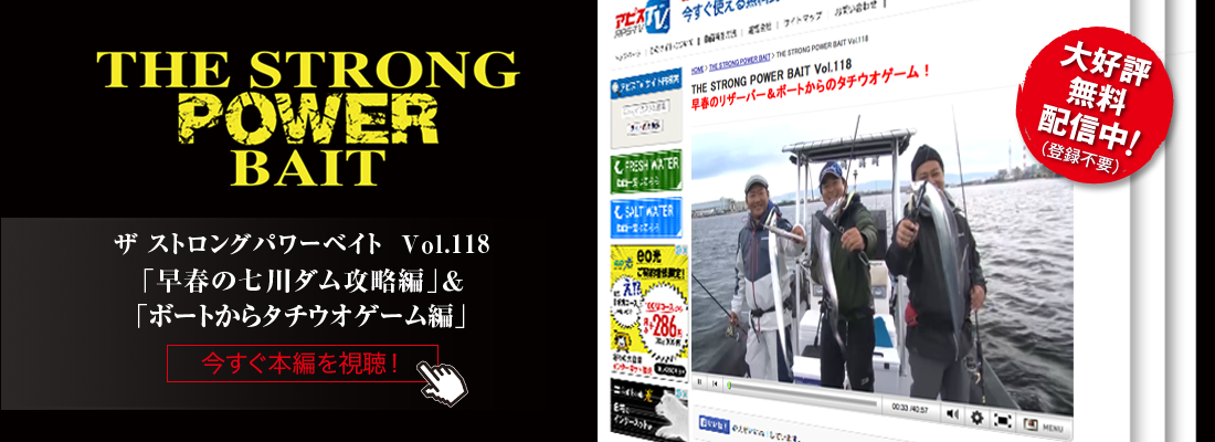 THE STRONG POWER BAIT Vol.118