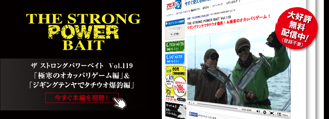 THE STRONG POWER BAIT Vol.119