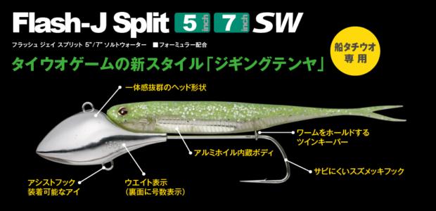 23_Flash-J_Split_57inch_3