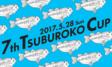 ec_tsuburokocup_2017