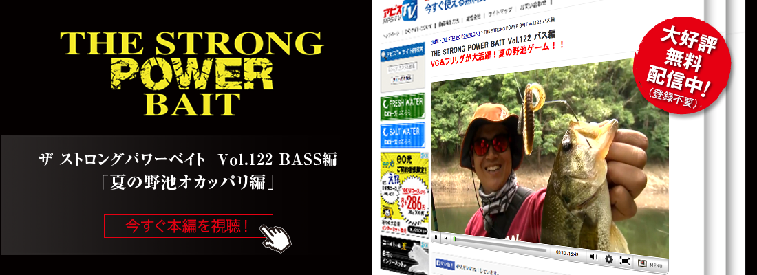 THE STRONG POWER BAIT Vol.122 BASS
