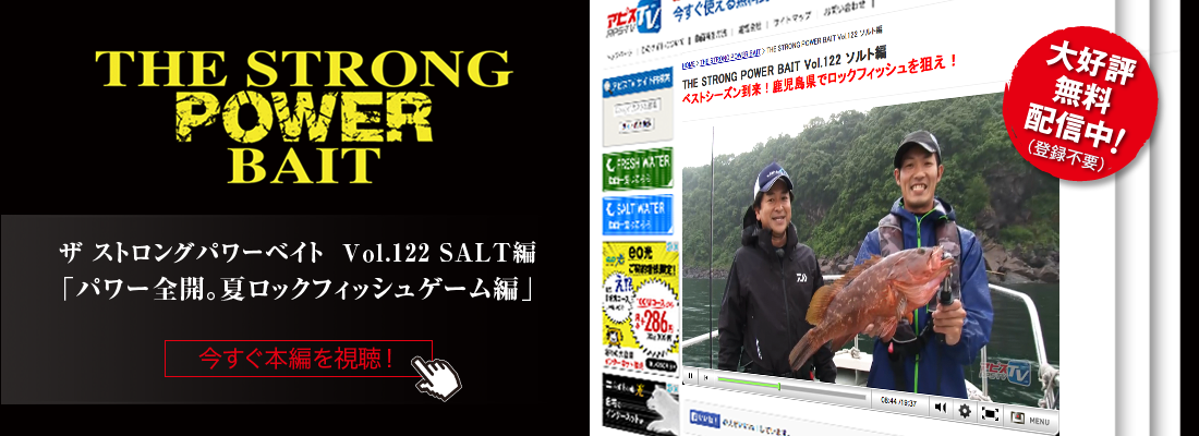 THE STRONG POWER BAIT Vol.122 SALT