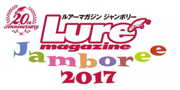 luremaga_logo