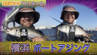 ザ ストロングパワーベイトVol 136<br>「東京湾タチウオ&横浜ボートアジング 編」
