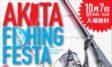 ec_fa_akitafishingfesta