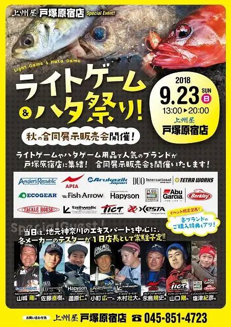 fa_event_0923