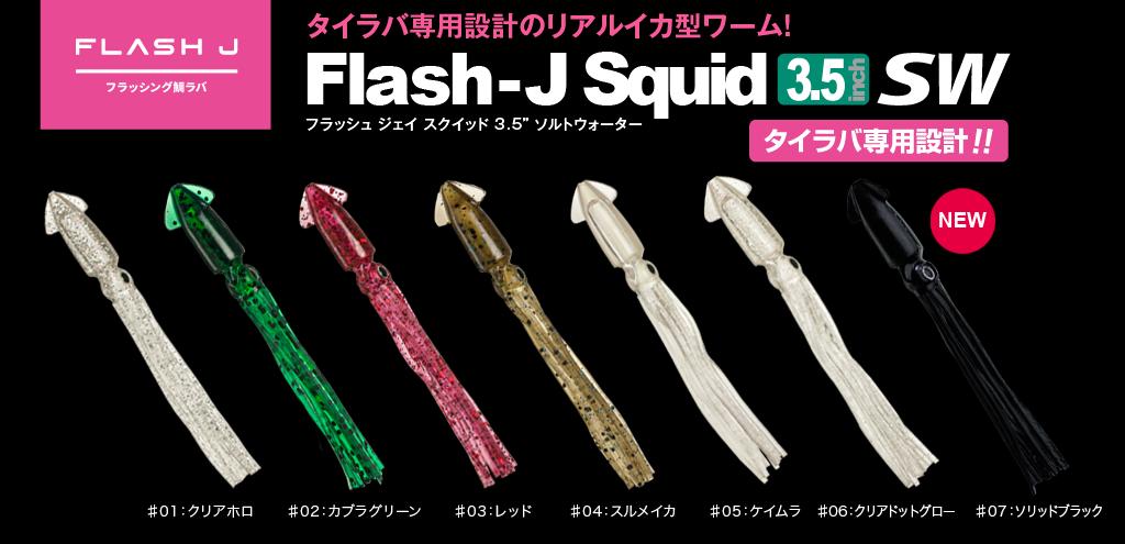 030_flashjsquid_4