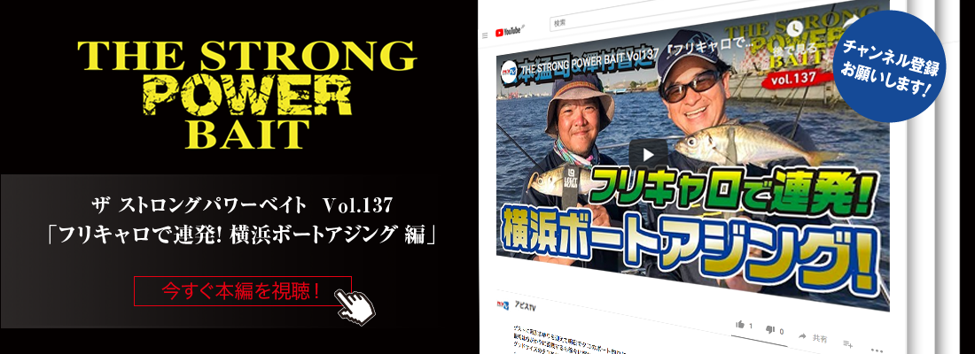ザ ストロング パワーベイト 137 横浜ボートアジング 編