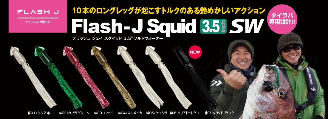 フラッシュJ スクイッド 3.5inch