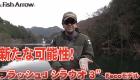 """フラッシュJシラウオ3""""Fecoアクション動画"""