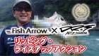 FishArrow×DRTコラボルアー ショート動画