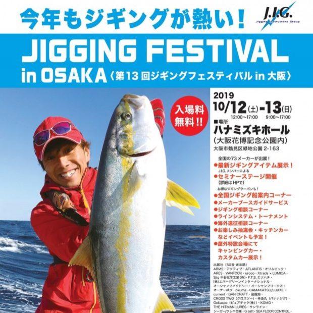 2019ジギングフェスティバルin大阪