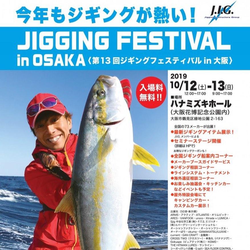 2019ジギングフェスティバルin大阪開催!