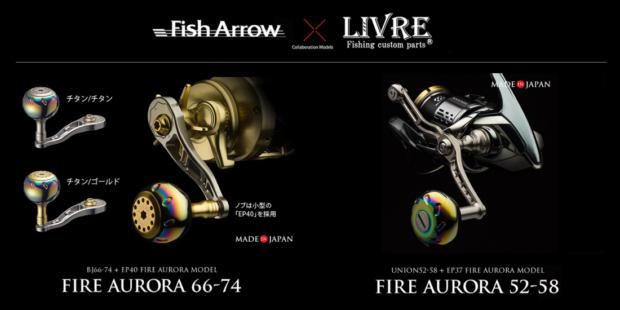 リブレさんとのコラボハンドルの「ファイヤーオーロラ」シリーズを展示します。12月発売予定の「ファイヤーオーロラ52-58」を始め、来年発売予定の「ファイヤーオーロラ120」も展示。