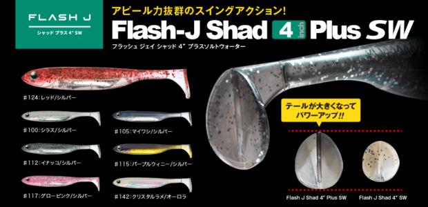 042_flashjshadplussw_2