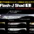 060_flashjshad1_feco