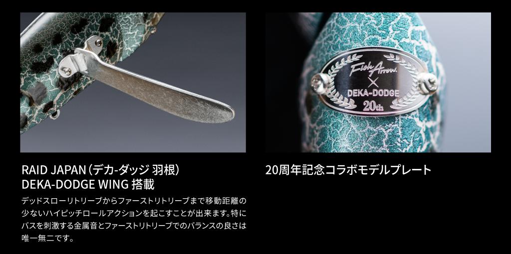 RAID JAPANデカダッジ羽根搭載。20周年記念コラボモデルプレート付き