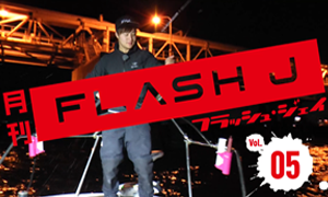 Vol.5 フリキャロでボートアジングが楽々!目指せ爆釣!
