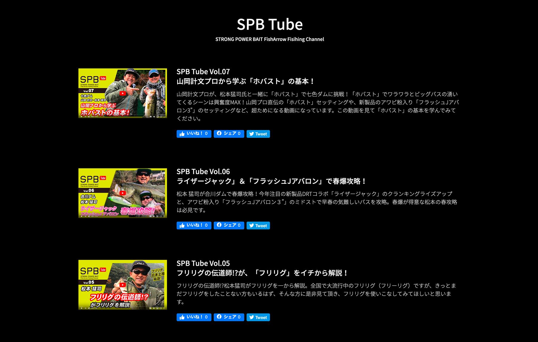 SPBTube一覧公開