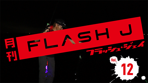 月刊FLASH J vol12告知