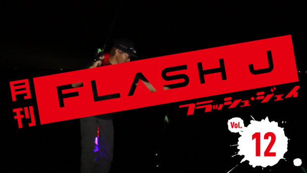月刊FLASH J vol12告知1