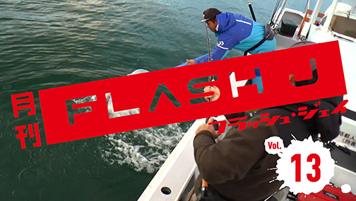 月刊FLASH J Vol.13