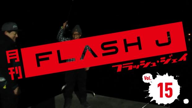 月刊FLASH J vol.15