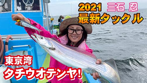 2021三石忍最新タックル