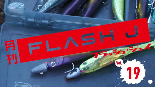月刊FLASH J