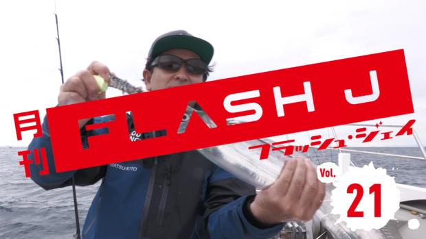 月刊FLASH J Vol.21