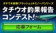 タチウオ釣果報告コンテスト2016!応募フォーム